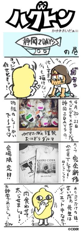 kaseki_605.jpg