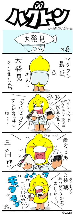kaseki_613.jpg