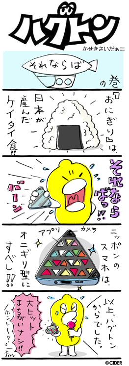 kaseki_614.jpg