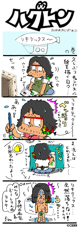 kaseki_615.jpg