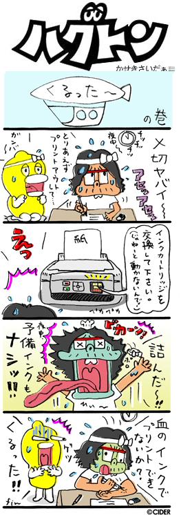 kaseki_616.jpg