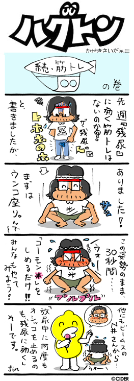kaseki_621.jpg