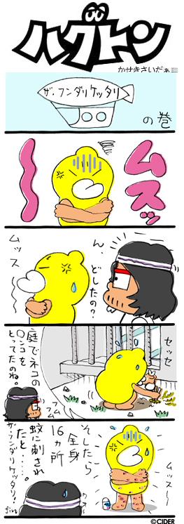 kaseki_622.jpg