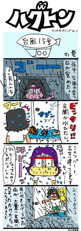 kaseki_623.jpg
