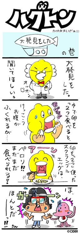 kaseki_624.jpg