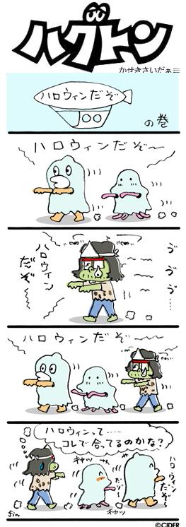 kaseki_627.jpg