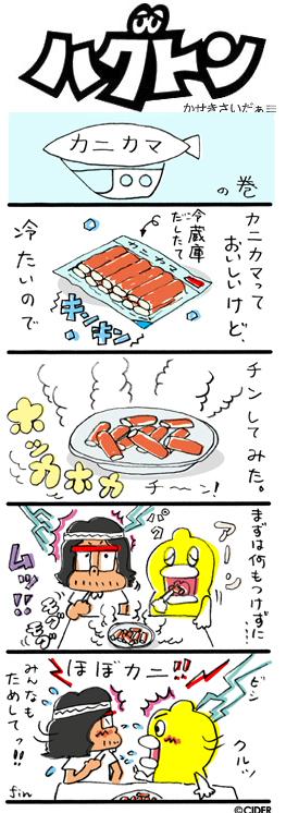 kaseki_629.jpg
