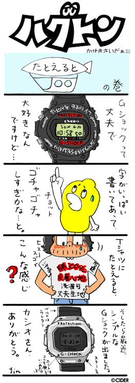 kaseki_632.jpg