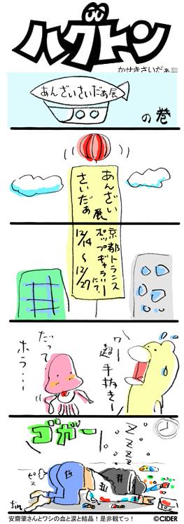 kaseki_634.jpg