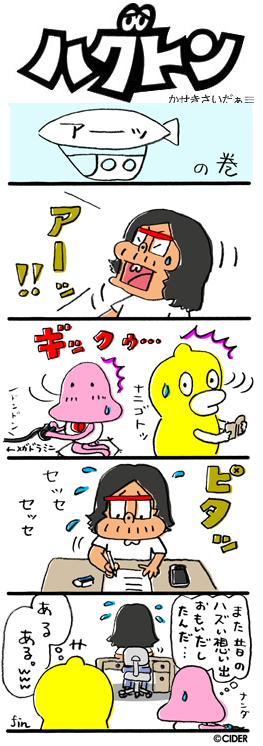 kaseki_635.jpg