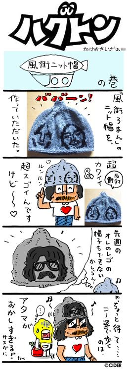 kaseki_640.jpg