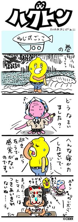 kaseki_641.jpg