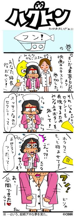 kaseki_643.jpg
