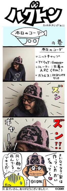 kaseki_644.jpg