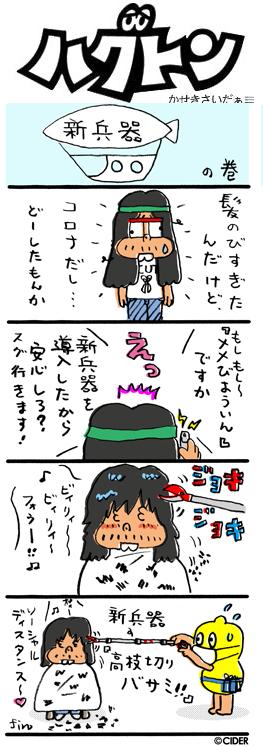 kaseki_649.jpg