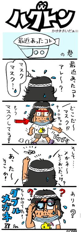 kaseki_650.jpg