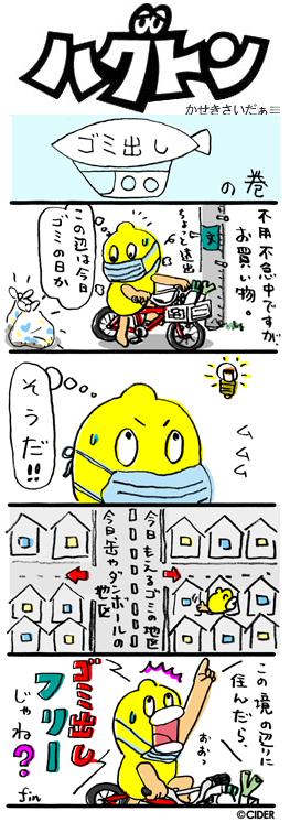 kaseki_651.jpg