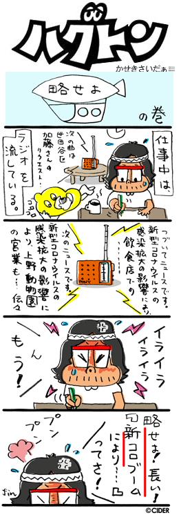 kaseki_656.jpg