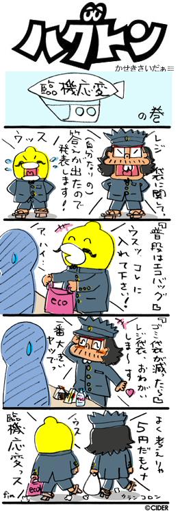 kaseki_659.jpg