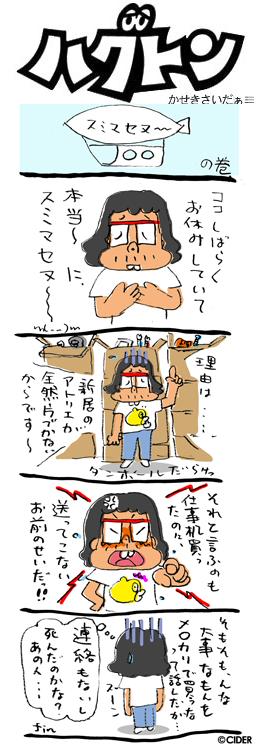 kaseki_667.jpg