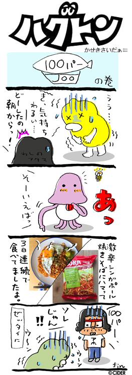 kaseki_668.jpg