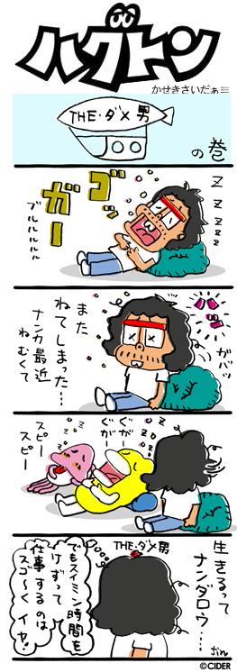 kaseki_669.jpg
