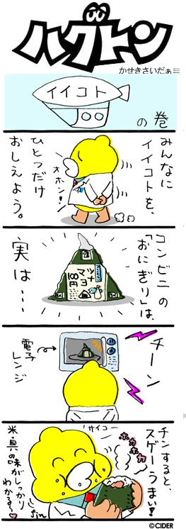 kaseki_672.jpg