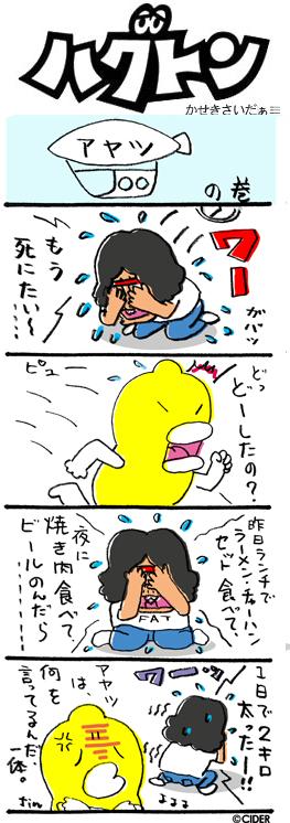 kaseki_674.jpg