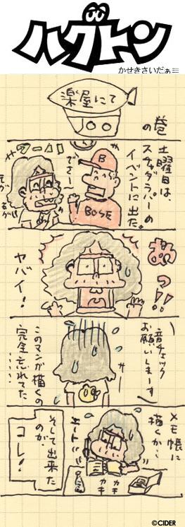 kaseki_675.jpg