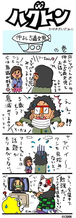 kaseki_677.jpg
