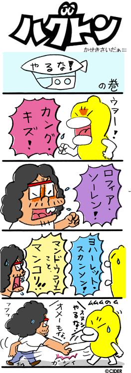 kaseki_680.jpg