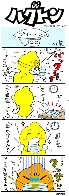 kaseki_681.jpg