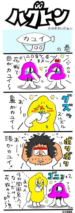 kaseki_684.jpg