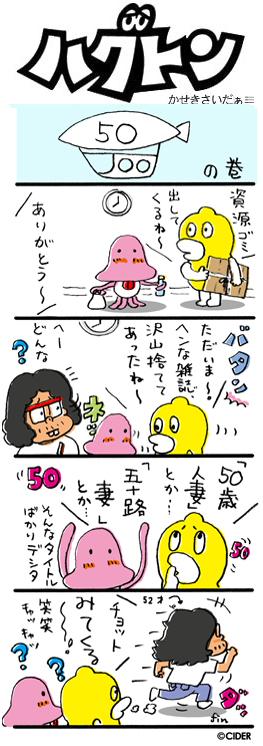 kaseki_686.jpg