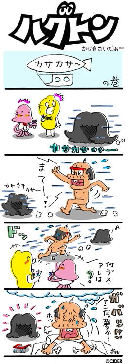 kaseki_687.jpg