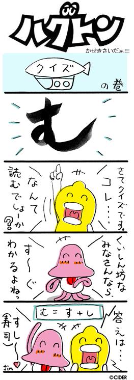 kaseki_688.jpg