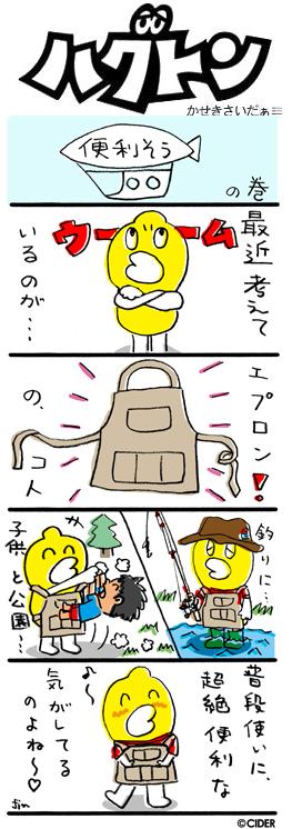 kaseki_689.jpg