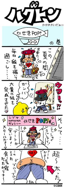 kaseki_698.jpg