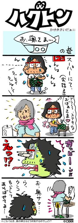 kaseki_699.jpg