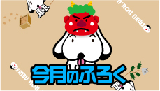 img_pickup_furoku.jpg